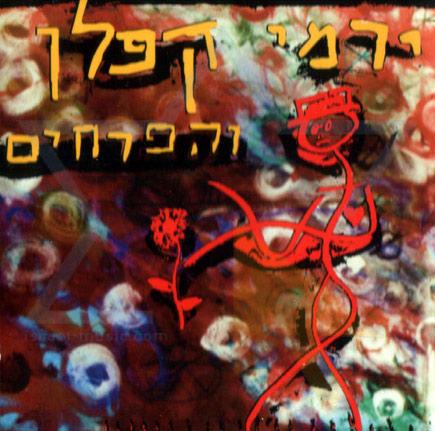 Irmi Kaplan and the Flowers by Yermi Kaplan