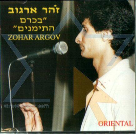 Bekerem Hateymanim by Zohar Argov