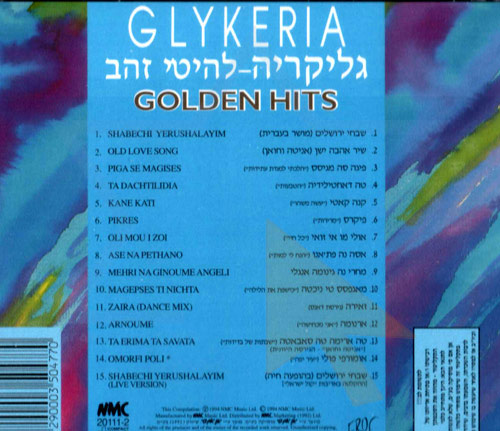Golden Hits لـ Glykeria