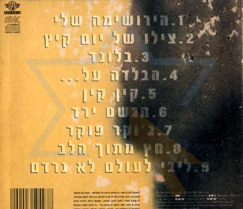 Izhar Ashdot 2 के द्वारा Izhar Ashdot