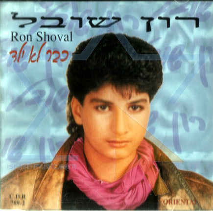 Not a Child Anymore by Ron Shoval