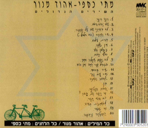 The Best of Matti Caspi and Ehud Manor के द्वारा Matti Caspi