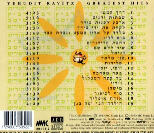 Greatest Hits - Yehudit Ravitz