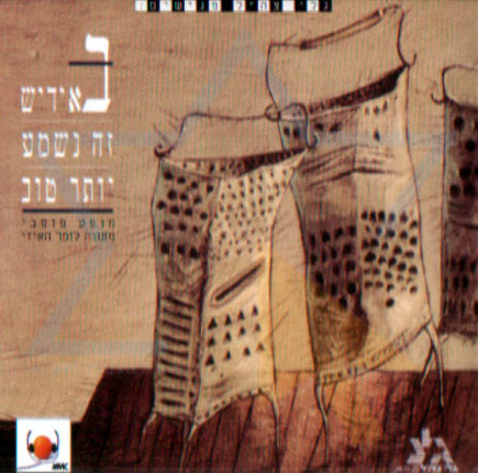 In Yiddish It's Sounds Better - Various