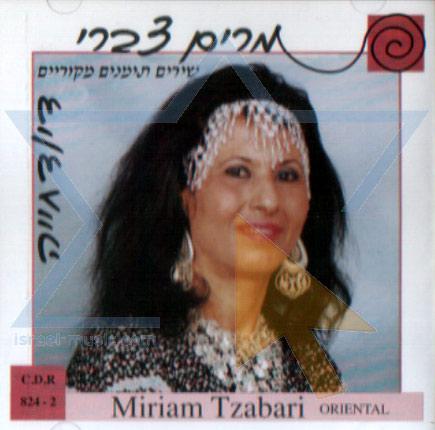 Dayoud Cheye by Miriam Tzabari