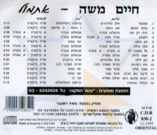 Yesterday - The New Songs by Haim Moshe