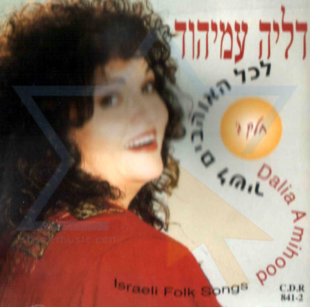 Israeli Folk Songs Part 3 Par Dalia Amihood