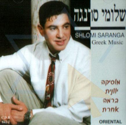 Greek Music by Shlomi Saranga