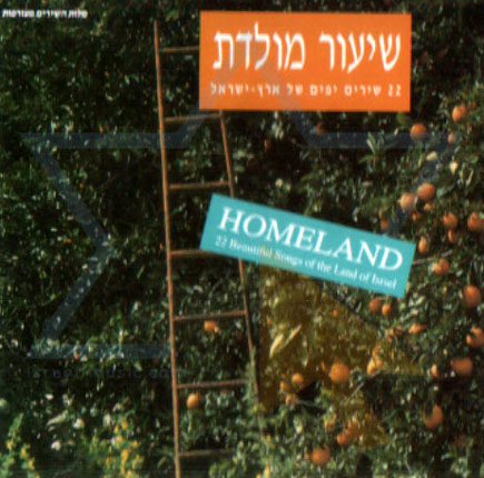 Homeland by Various