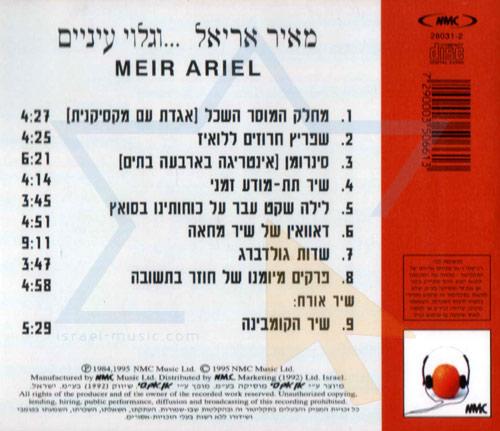 Eyes Wide Open by Meir Ariel