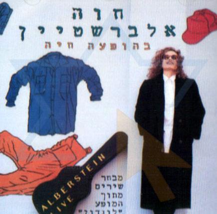 Live by Chava Alberstein
