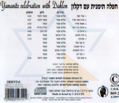 Yemenite Celebration with Daklon by Daklon