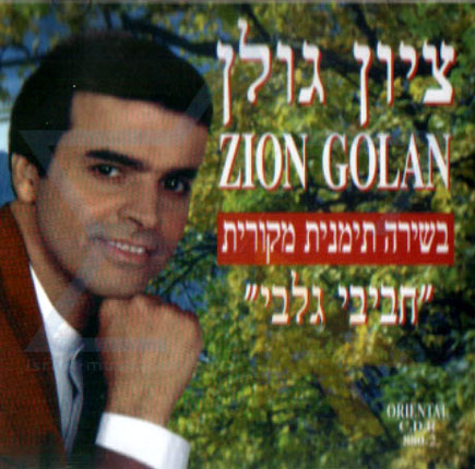 Habibi Galbi by Zion Golan