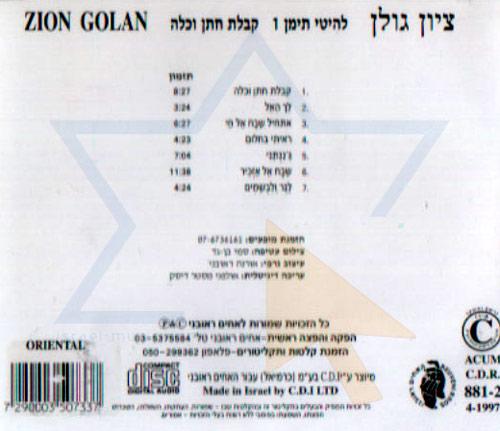 Yemen Hits 1 by Zion Golan