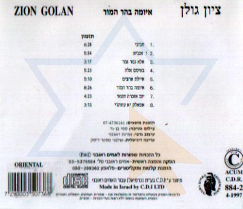 Aioma Behar Hamor by Zion Golan