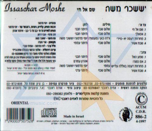 Sham el Chai by Issaschar Moshe