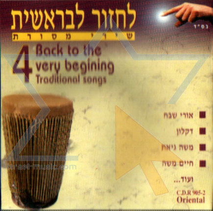 Back in the Very Beginning - Part 4 Par Various