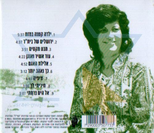 Jamila by Tziona Ben-Shabo