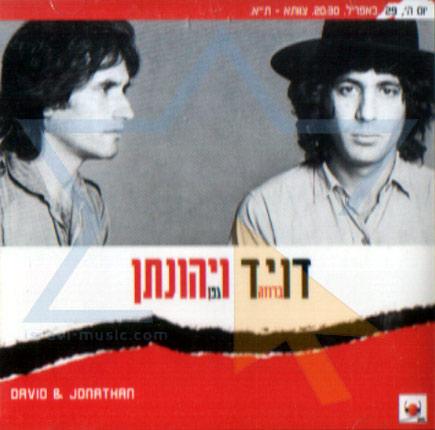 David and Jonathan by David Broza