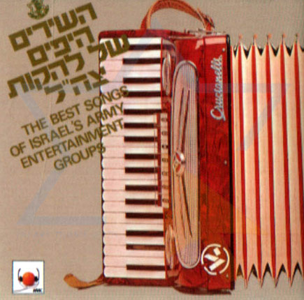 The Best Songs of Israel's Army Entertainment Groups Di Various