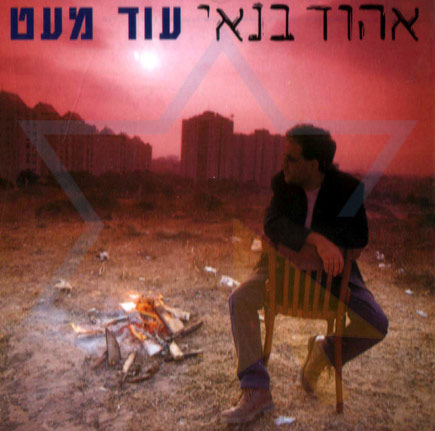 In A Little While by Ehud Banai
