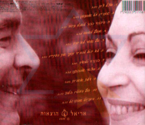 Bernard and Louise by Meir Ariel