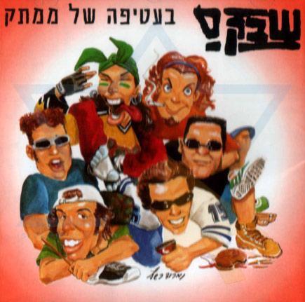 Beatifa Shel Mamtak by Shabak Samech