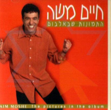 The Pictures in the Album by Haim Moshe