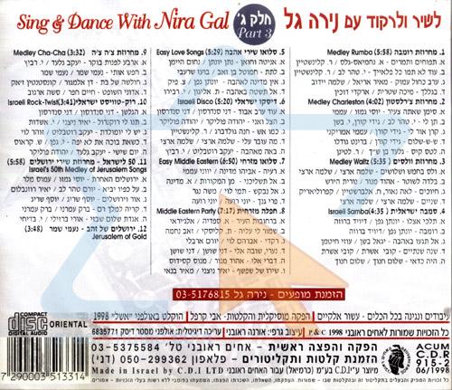 Sing and Dance with Nira Gal - Part 3 by Nira Gal