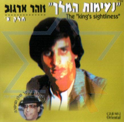 The King's Sightliness - Part 1 by Yehuda Kaysar