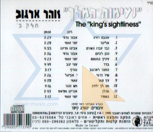 The King's Sightliness - Part 2 by Yehuda Kaysar