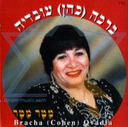 Matar Matar by Bracha (Cohen) Ovadia