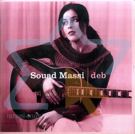 Deb by Souad Massi