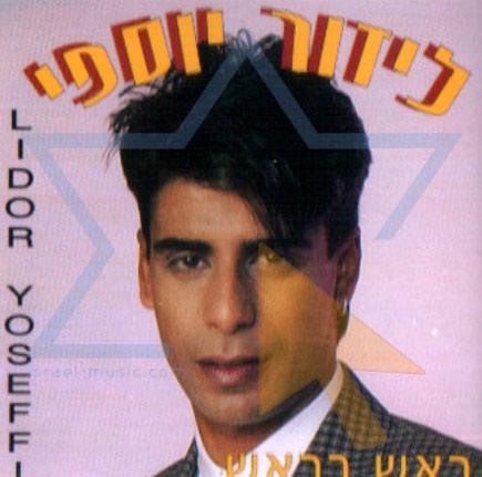 Rosh Berosh by Lidor Yosefi