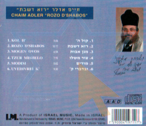 Rozo D'shabos Par Cantor Chaim Adler