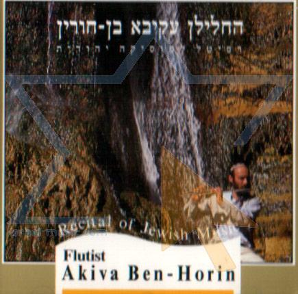 Recital of Jewish Music by Akiva Ben-Horin