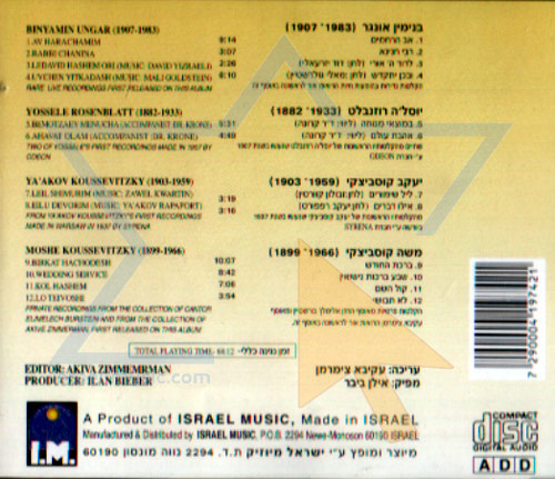 Jewish Cantorial Heritage by Various