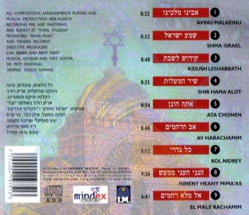 Shma Israel by Arik Rudich