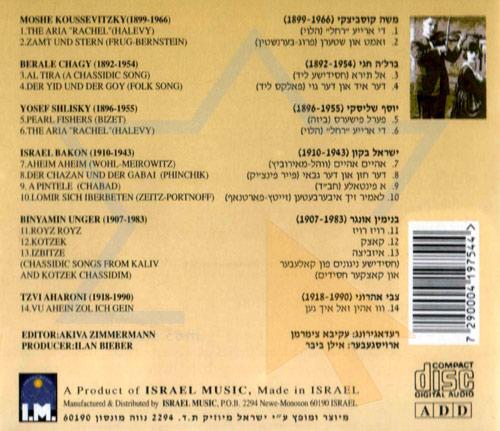 Cantors in Yiddish Par Various
