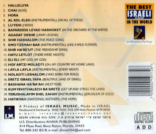 The Best Israeli Album in the World by Various