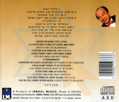 Yiddishkheit by Ya'akov Bodo