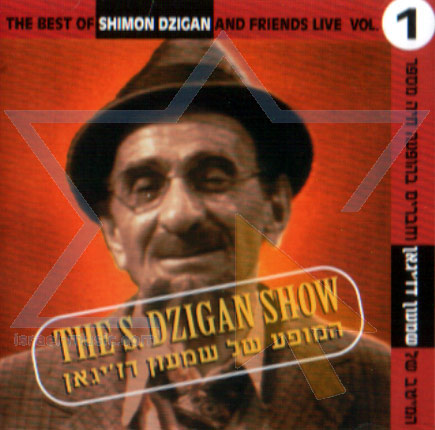 The S. Dzigan Show Por Shimon Dzigan