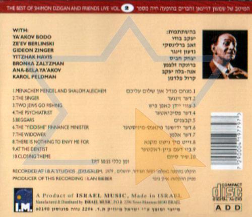 Tonight with S. Dzigan by Shimon Dzigan