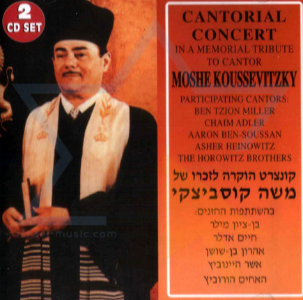 Cantorial Concert to Cantor Moshe Koussevitzky by Various
