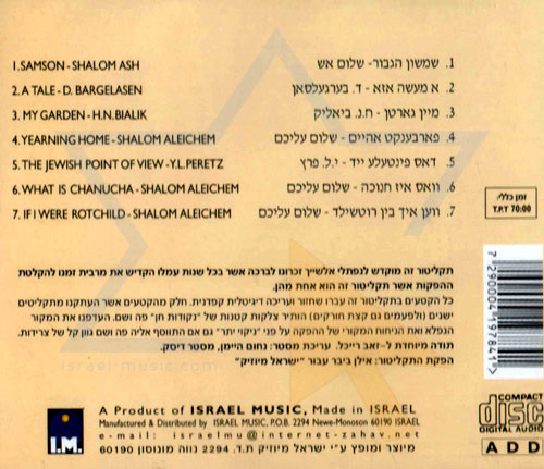 Readings in Yiddish Par Ya'akov Einstein