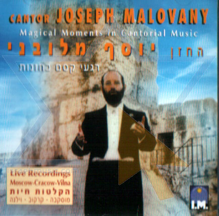 Magical Moments in Cantorial Music لـ Cantor Joseph Malovany