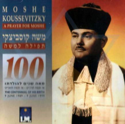 A Prayer for Moshe by Cantor Moshe Koussevitzky