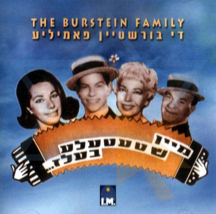 Main Shtetele Belz Por The Burstein Family