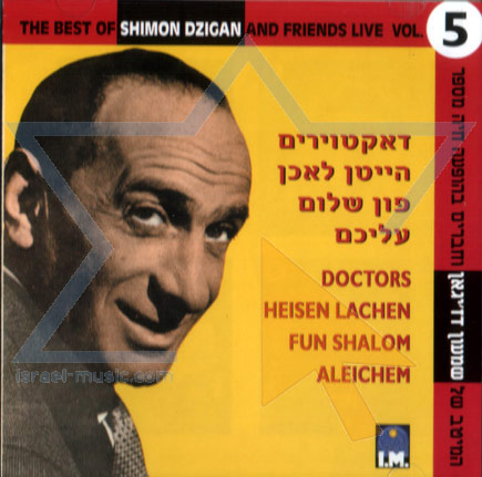 The Best of Vol.5 - Shimon Dzigan