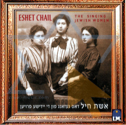 Eshet Chail by Various